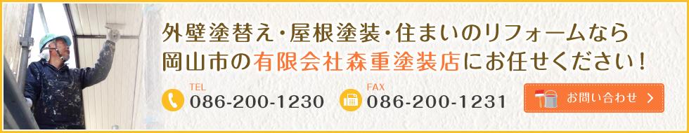 外壁塗替え・屋根塗装・住まいのリフォームなら岡山市の有限会社森重塗装店にお任せください!